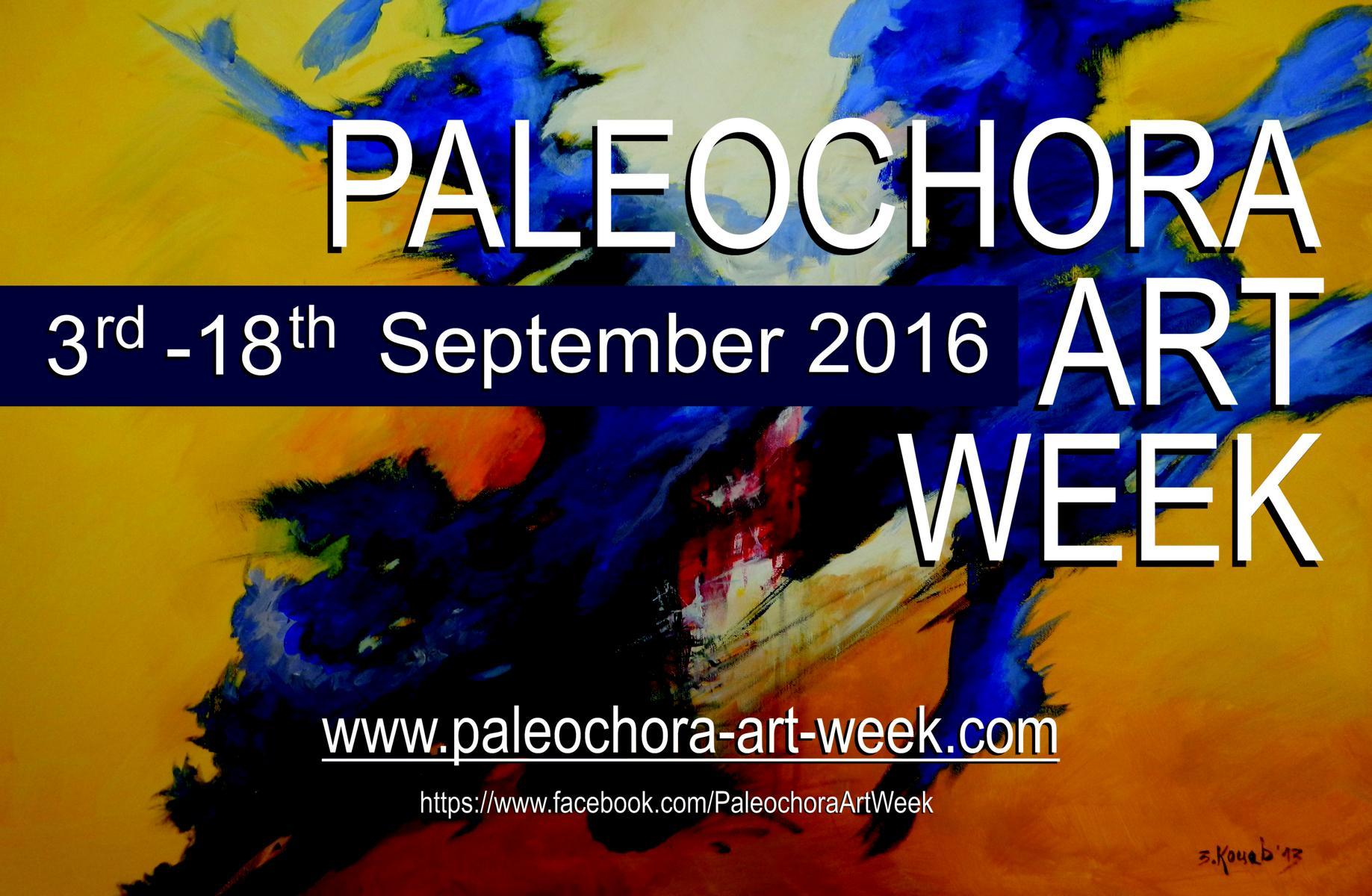 Paleochora Art Week 2016